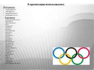 В презентации использовались Материалы: www.godmol.ru wiki.iteach.ru bond1958