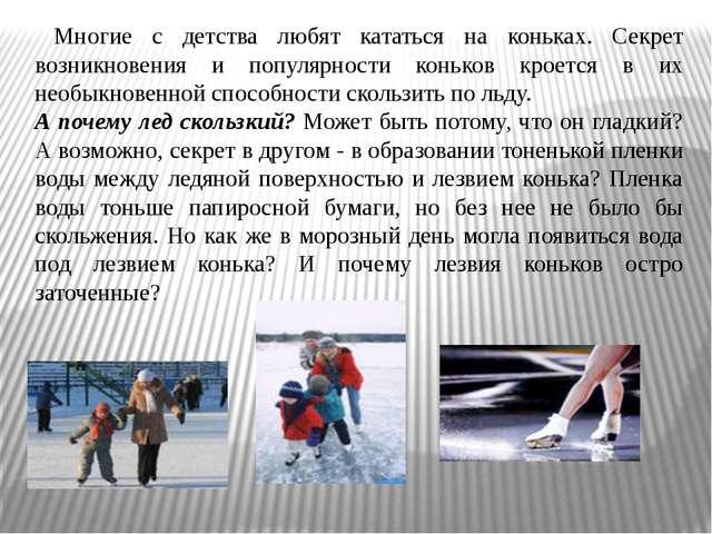 Многие с детства любят кататься на коньках. Секрет возникновения и популярно...