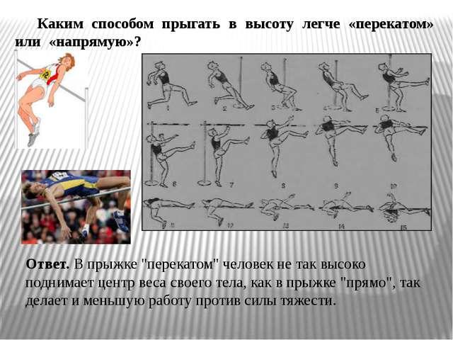 Каким способом прыгать в высоту легче «перекатом» или «напрямую»? Ответ. В пр...
