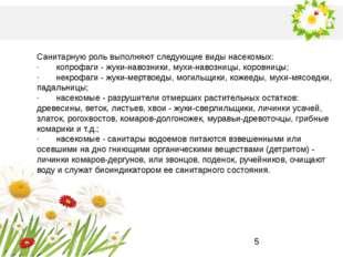 Санитарную роль выполняют следующие виды насекомых: · копрофаги - жуки-навоз