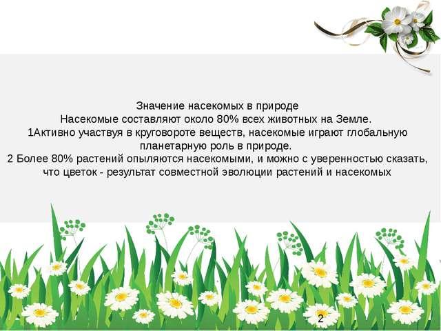 Значение насекомых в природе Насекомые составляют около 80% всех животных на...