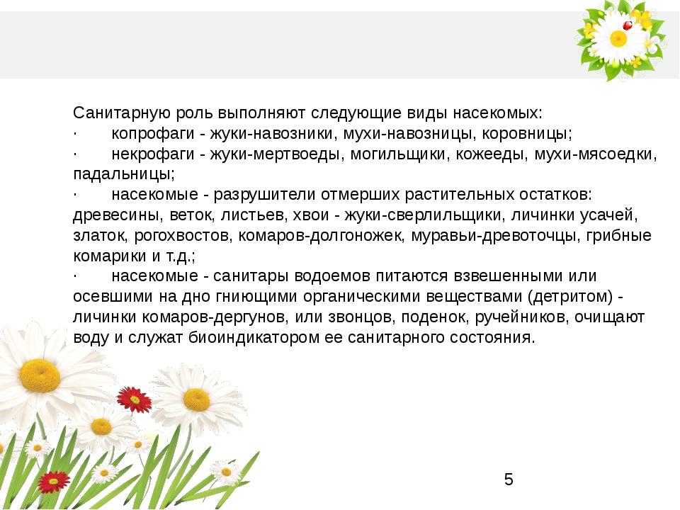 Санитарную роль выполняют следующие виды насекомых: · копрофаги - жуки-навоз...