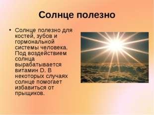 Солнце полезно Солнце полезно для костей, зубов и гормональной системы челове