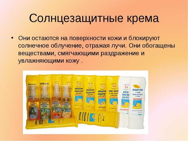 Солнцезащитные крема Они остаются на поверхности кожи и блокируют солнечное о...