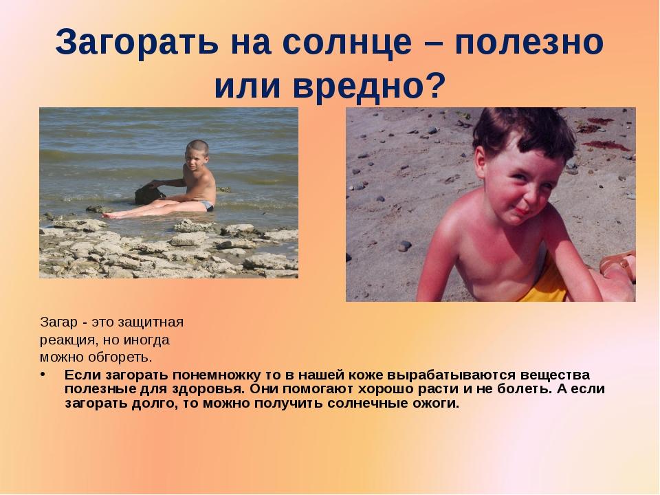 Загорать на солнце – полезно или вредно? Загар - это защитная реакция, но ино...
