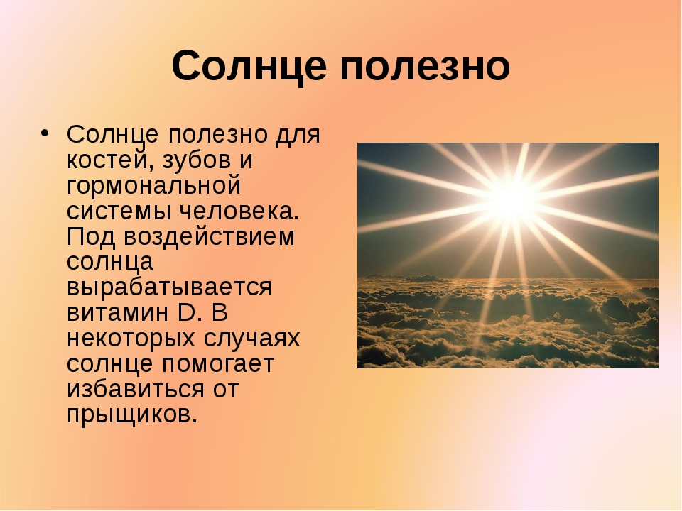 Солнце полезно Солнце полезно для костей, зубов и гормональной системы челове...