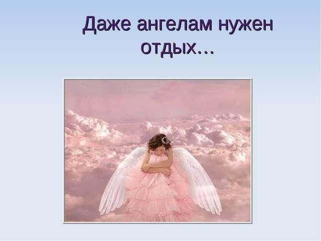 Даже ангелам нужен отдых…