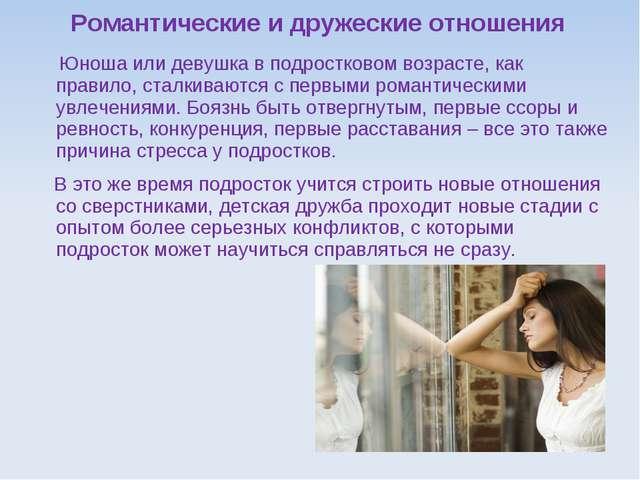 Романтические и дружеские отношения Юноша или девушка в подростковом возрасте...