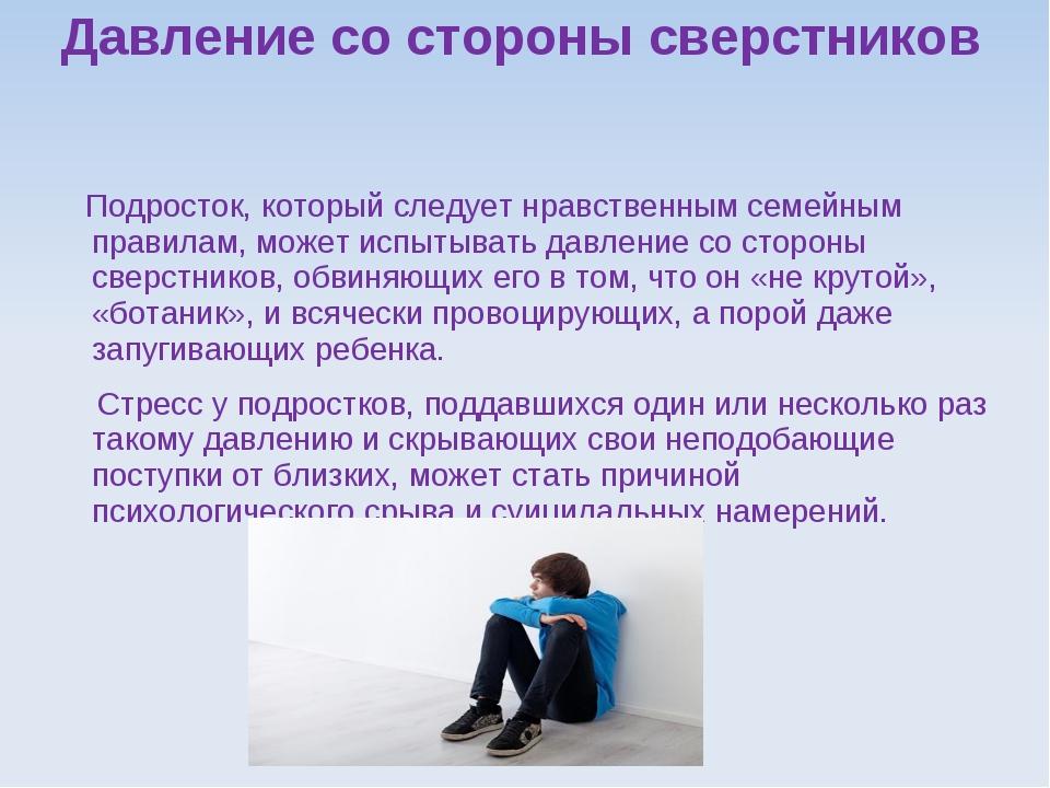Давление со стороны сверстников Подросток, который следует нравственным семей...