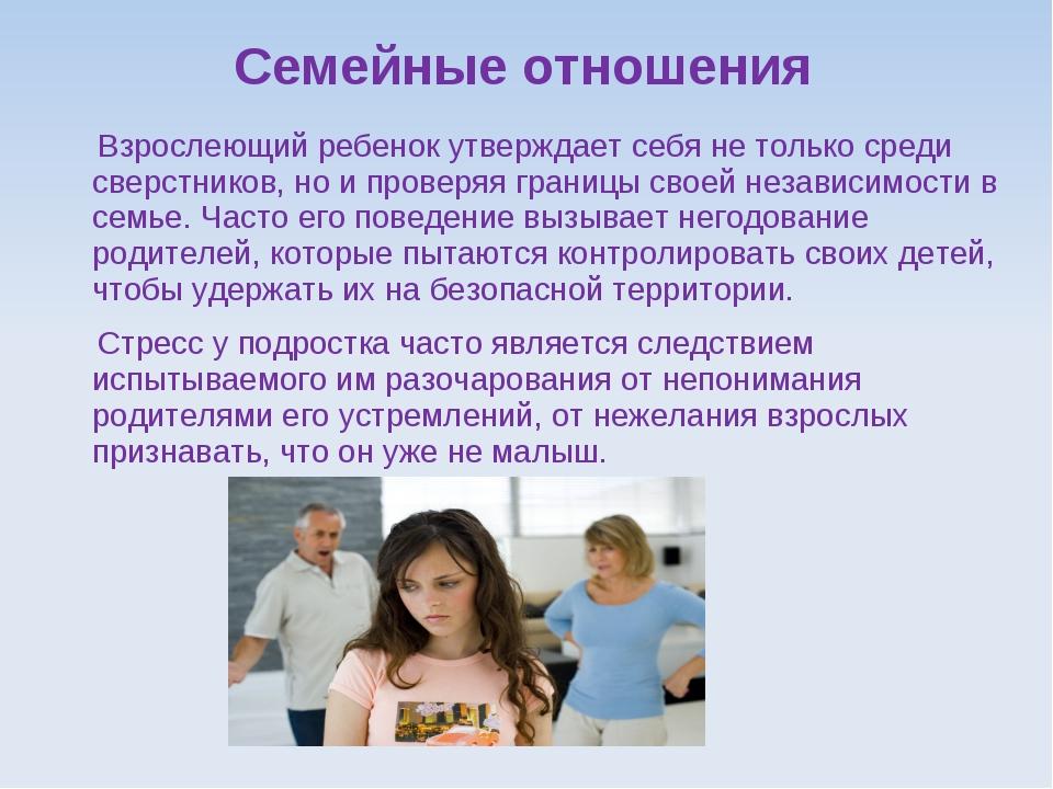Семейные отношения Взрослеющий ребенок утверждает себя не только среди сверст...