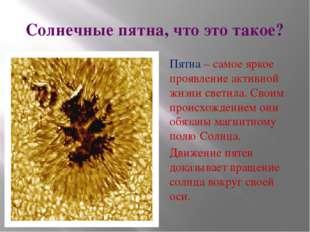 Солнечные пятна, что это такое? Пятна – самое яркое проявление активной жизни