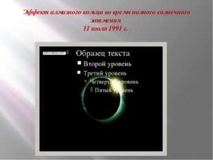 Эффект алмазного кольца во время полного солнечного затмения 11 июля 1991 г.