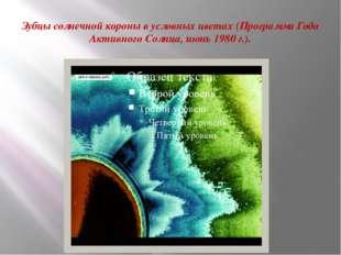 Зубцы солнечной короны в условных цветах (Программа Года Активного Солнца, ию