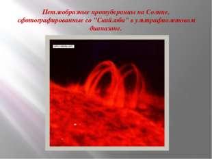 """Петлеобразные протуберанцы на Солнце, сфотографированные со """"Скайлэба"""" в ульт"""