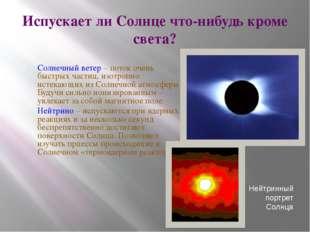 Испускает ли Солнце что-нибудь кроме света? Солнечный ветер – поток очень быс