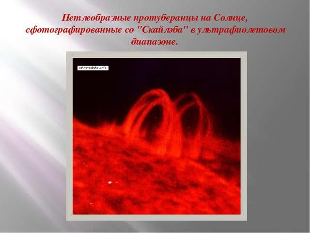 """Петлеобразные протуберанцы на Солнце, сфотографированные со """"Скайлэба"""" в ульт..."""