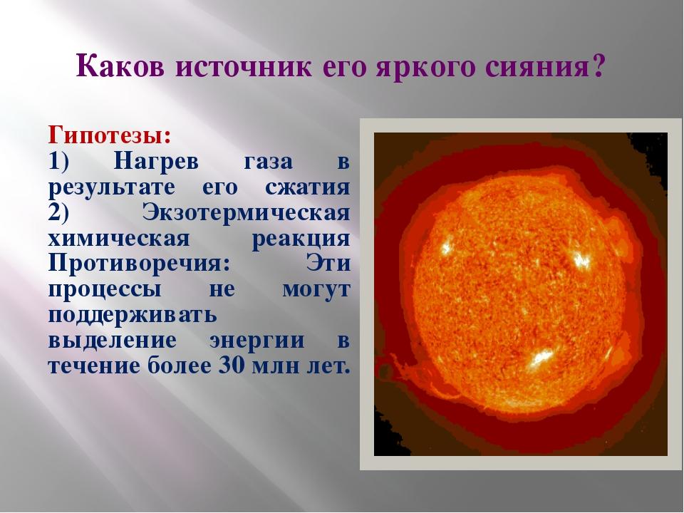 Каков источник его яркого сияния? Гипотезы: 1) Нагрев газа в результате его с...