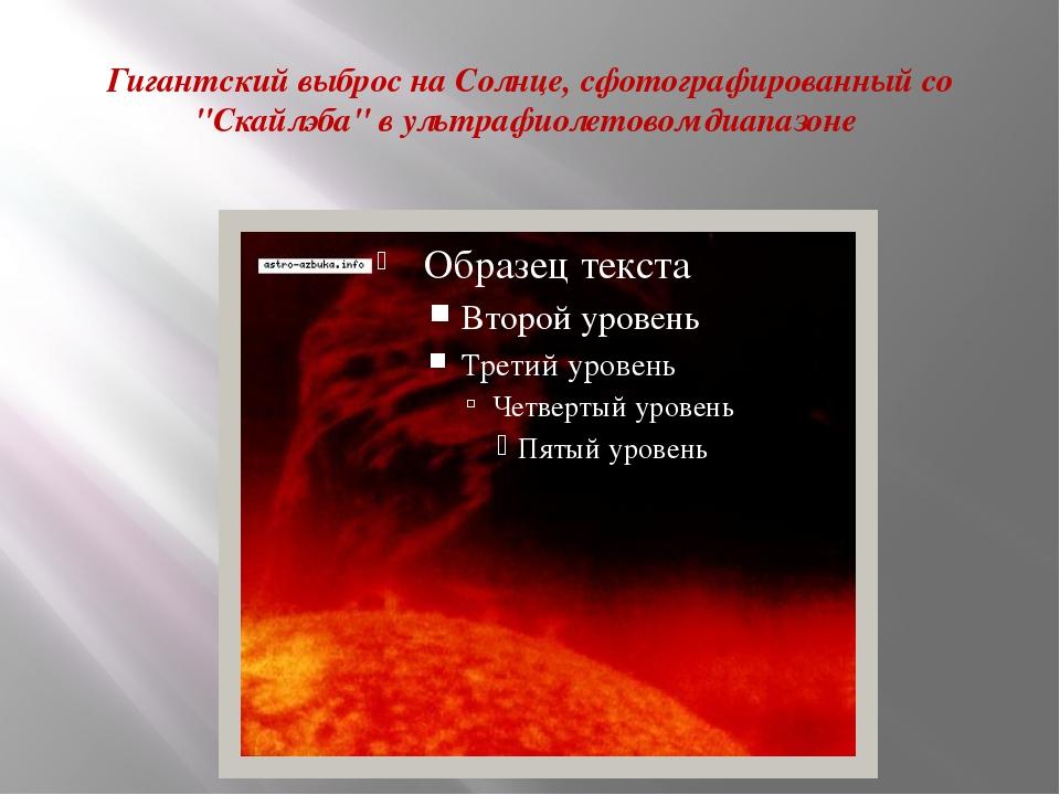 """Гигантский выброс на Солнце, сфотографированный со """"Скайлэба"""" в ультрафиолето..."""