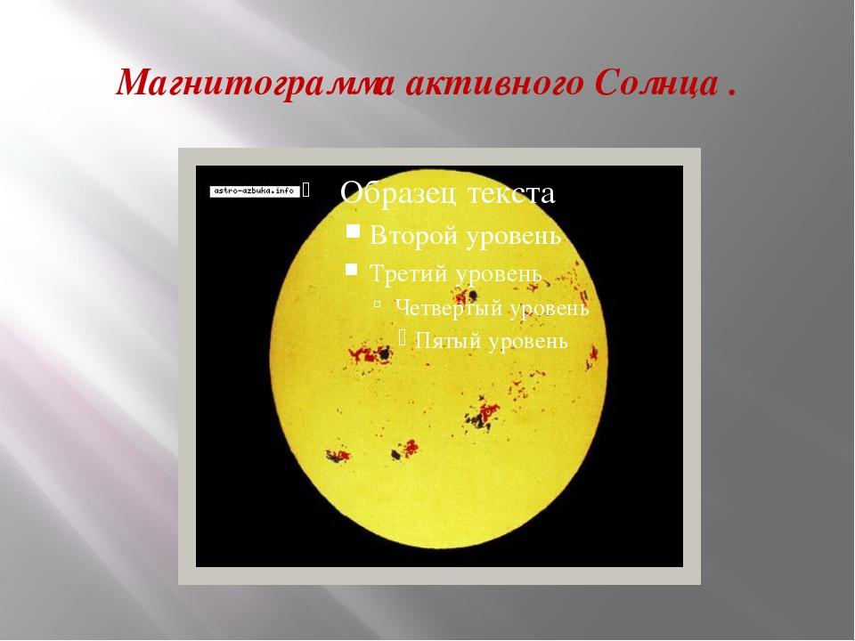 Магнитограмма активного Солнца .