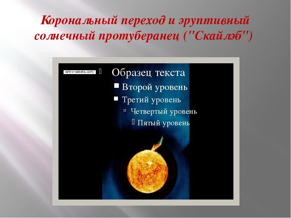 """Корональный переход и эруптивный солнечный протуберанец (""""Скайлэб"""")"""
