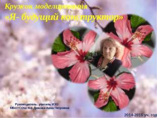 2014-2015 уч. год Руководитель: учитель ИЗО МБОУСОШ №6 Димова Анна Петровна К