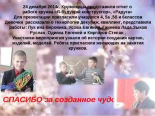 24 декабря 2014г. Кружковцы представили отчет о работе кружка «Я-будущий конс