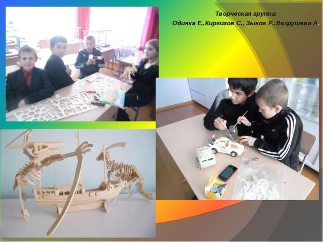Творческая группа: Одияка Е.,Киргизов С., Зыков Р.,Вахрушева А.