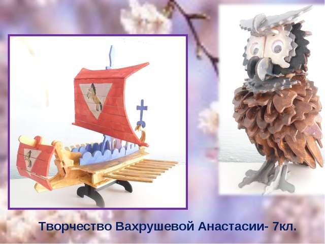 Творчество Вахрушевой Анастасии- 7кл.