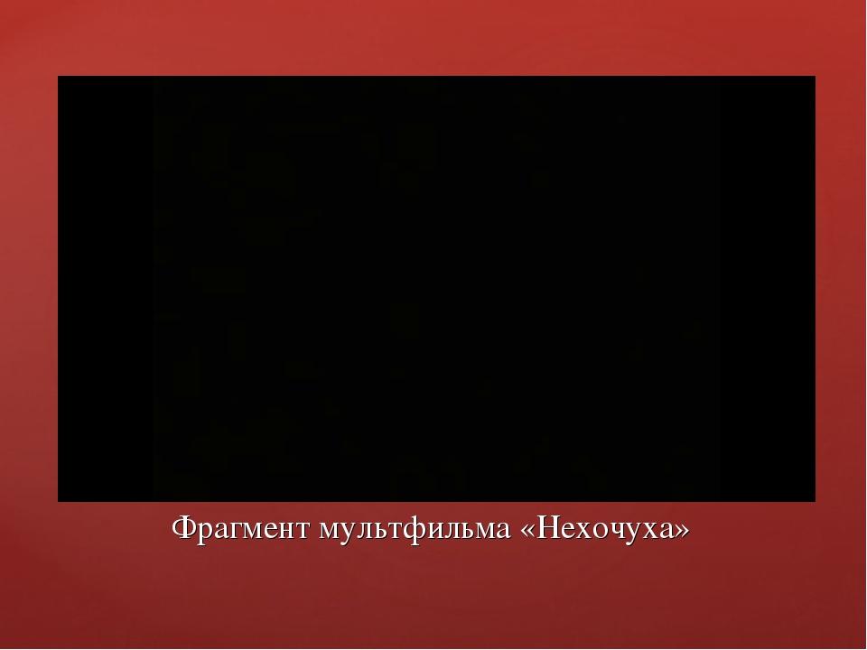 Фрагмент мультфильма «Нехочуха»