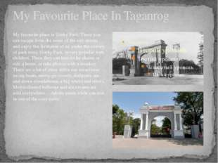 My Favourite Place In Taganrog My favourite place is Gorky Park. There you ca