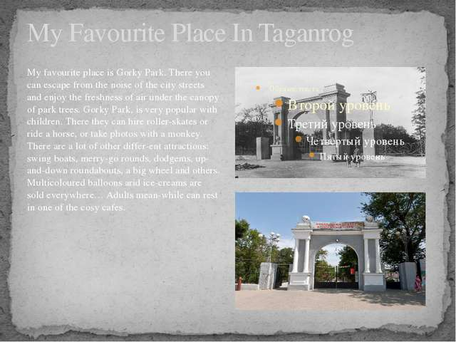 My Favourite Place In Taganrog My favourite place is Gorky Park. There you ca...