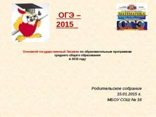 Основной государственный Экзамен по образовательным программам среднего обще