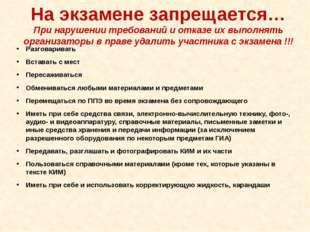 На экзамене запрещается… При нарушении требований и отказе их выполнять орган