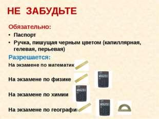 НЕ ЗАБУДЬТЕ Обязательно: Паспорт Ручка, пишущая черным цветом (капиллярная, г