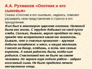 А.А. Рухманов «Охотник и его сыновья» Сказка «Охотник и его сыновья», надеюс