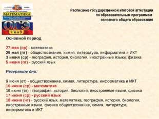 Расписание государственной итоговой аттестации по образовательным программам