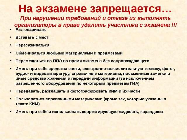 На экзамене запрещается… При нарушении требований и отказе их выполнять орган...