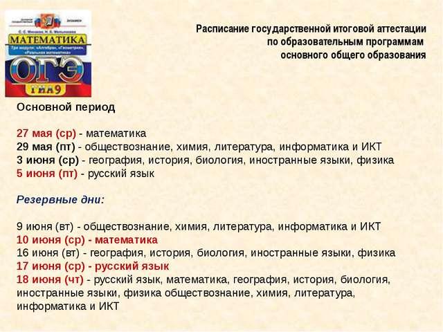 Расписание государственной итоговой аттестации по образовательным программам...