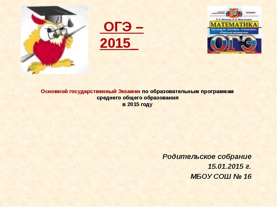 Основной государственный Экзамен по образовательным программам среднего обще...