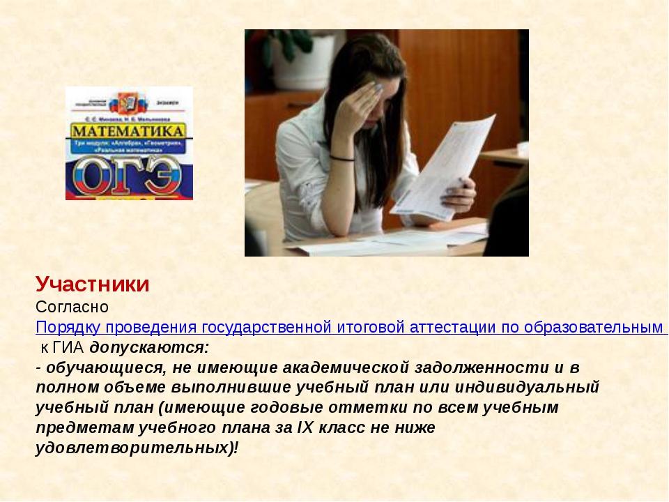 Участники Согласно Порядку проведения государственной итоговой аттестации по...