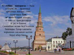 Сөембикәманарасы—Казан Кирмәнеҗирлегендә урнашкан манара. Элек татарлард