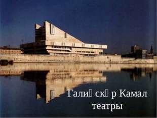 Галиәскәр Камал театры