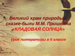Великий храм природы в сказке-были М.М. Пришвина «КЛАДОВАЯ СОЛНЦА» урок литер