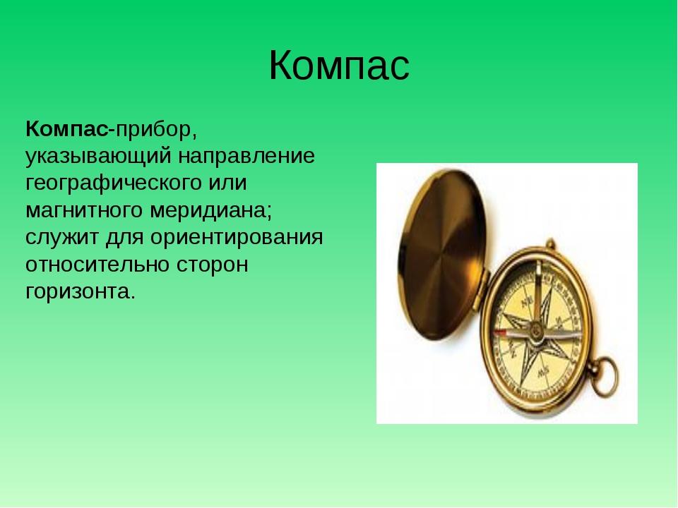 Компас Компас-прибор, указывающий направление географического или магнитного...