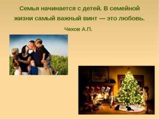 Семья начинается с детей. В семейной жизни самый важный винт — это любовь. Ч