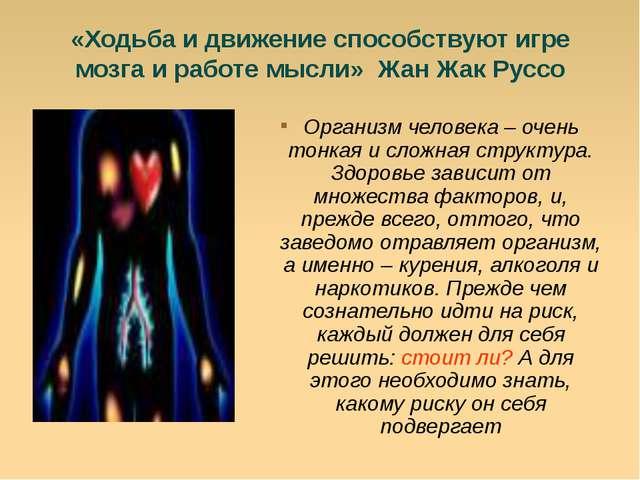 «Ходьба и движение способствуют игре мозга и работе мысли» Жан Жак Руссо Орга...