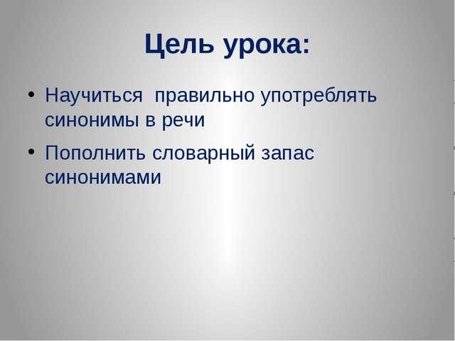 Синонимы Волшебник Чародей Смелый Храбрый Отважный Мужественный Говорить Про...