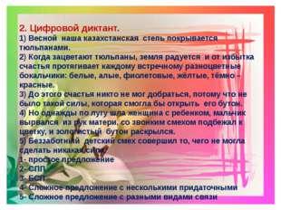 2. Цифровой диктант. 1) Весной наша казахстанская степь покрывается тюльпана