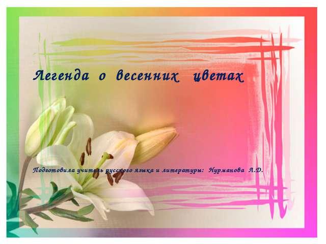 Легенда о весенних цветах Подготовила учитель русского языка и литературы: Н...