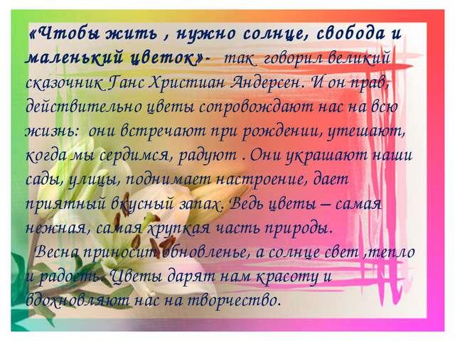 «Чтобы жить , нужно солнце, свобода и маленький цветок»- так говорил великий...